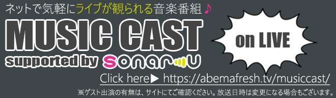 musiccast_on_live